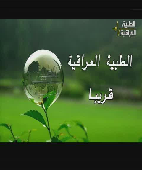 تردد قناة الطبية العراقية,تردد قناة الطبية العراقية الجديد على نيل سات 2013