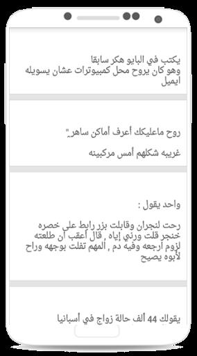 نكت قصيرة سعودية تفطس من الضحك لا تفوتك باللهجة السعودية