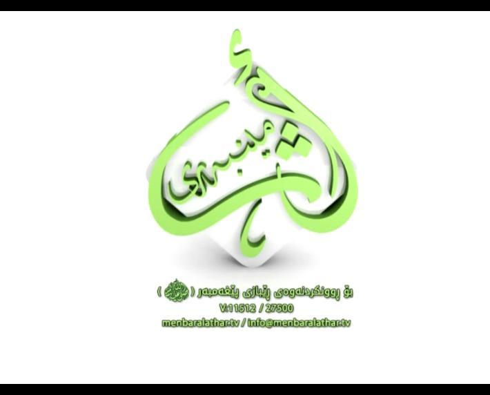���� ���� Menbar AL Athar ������ ��� ��� ���