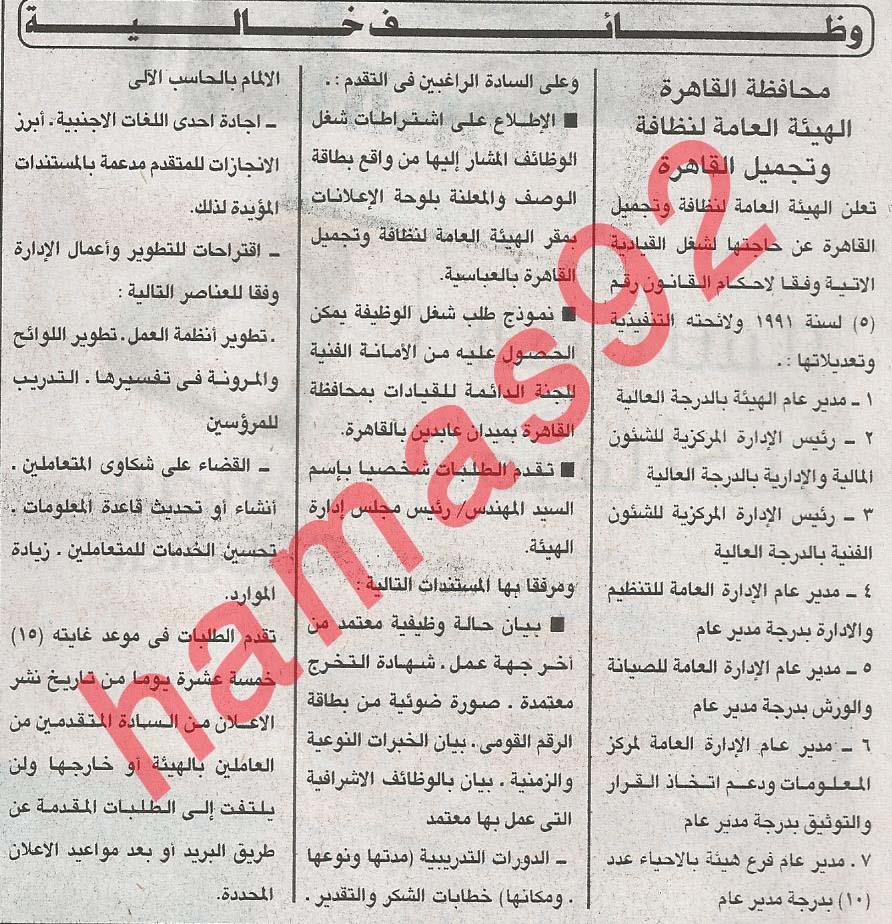 وظائف خالية جريدة الاهرام فى مصر الجمعة 22/3/2013