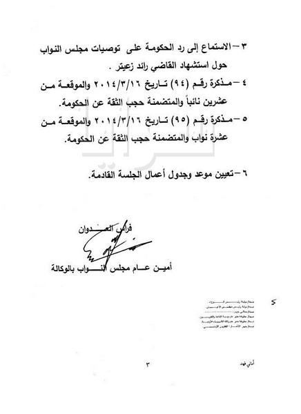 أخبار الاردن الثلاثاء 18 مارس 2014 ,الأمانة العامة لمجلس النواب تدرج إعادة طرح الثقة في حكومة النسور