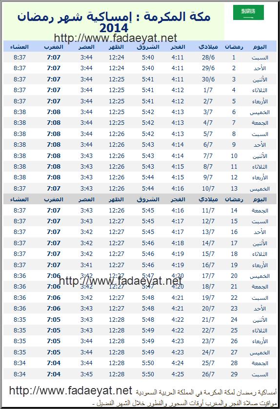 امساكية رمضان في المملكة العربية السعودية 1437 , مكة المكرمة