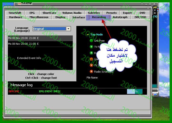 شروحات MyTheater الدرس السابع - كيفية انشاء ملف للتسجيل - التسجيل في برنامج MyTheater