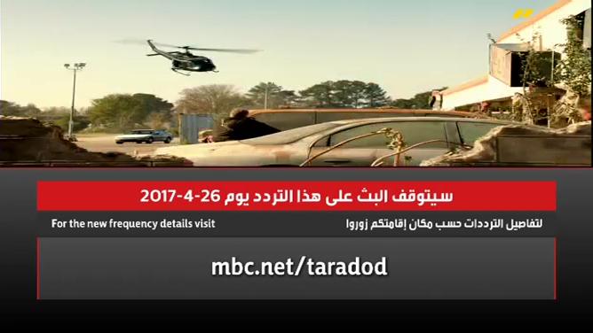 قنوات mbc تعاود البث على الموجة الرئيسية على النايل سات
