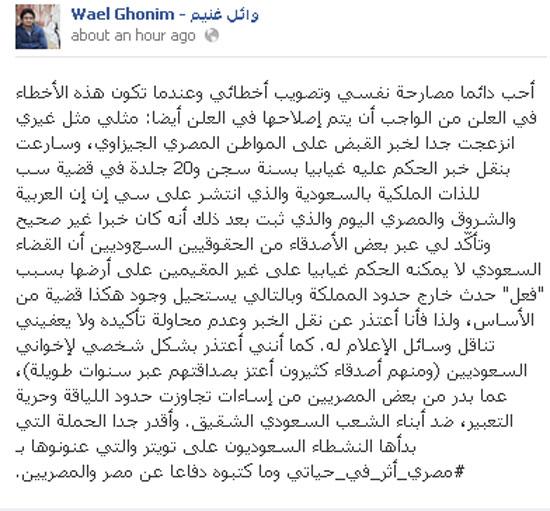 اخر تطور الاخبار بين مصر والسعوديه 30/4/2012 الاثنين
