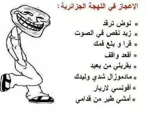 منشورات باللهجة الجزائرية لهجة تونسية مغربية لن يفهمها غيرنا
