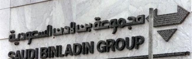 مجموعة بن لادن السعودية اكبر شركة مقاولات في العالم