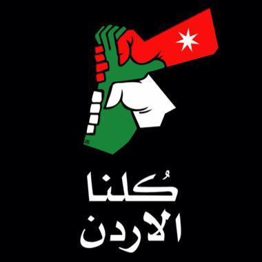 قصائد وطنيه عن الأردن قصيره , أشعار وطنية أردنية مكتوبة كاملة