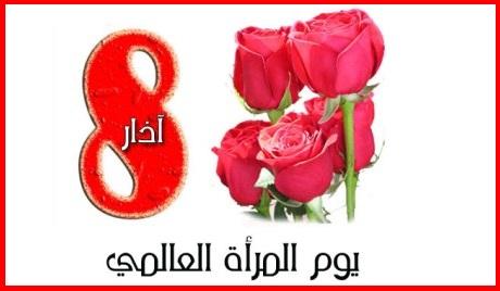 ��� � ������ �� ��� ����� ������� ������ International Womens Day