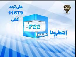 قناة سيما مصر Cima Masr احدث وامتع الافلام العربية