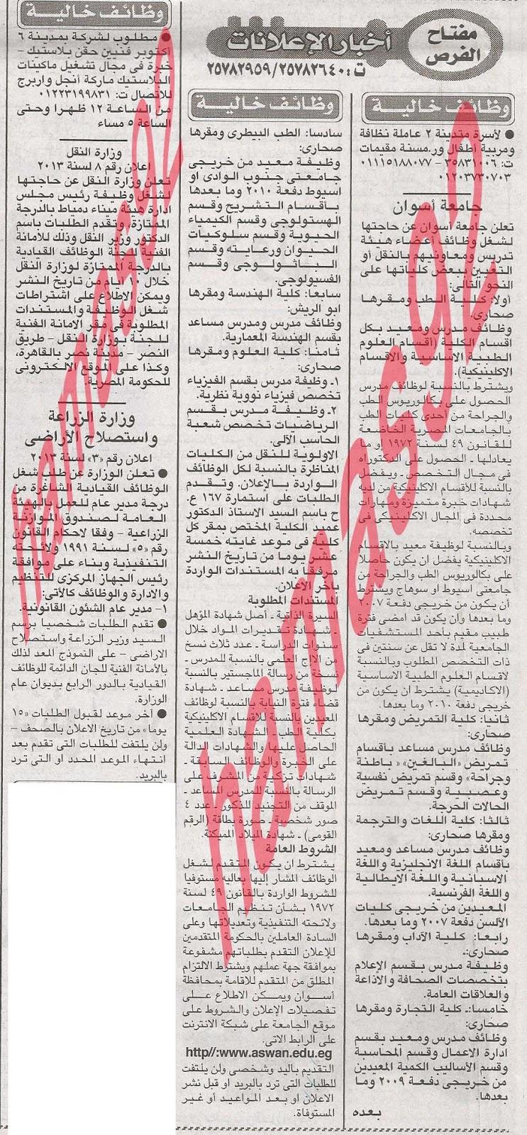 اعلانات الوظائف فى جريدة الاخبار الصادرة يوم الجمعة 3-5-2013