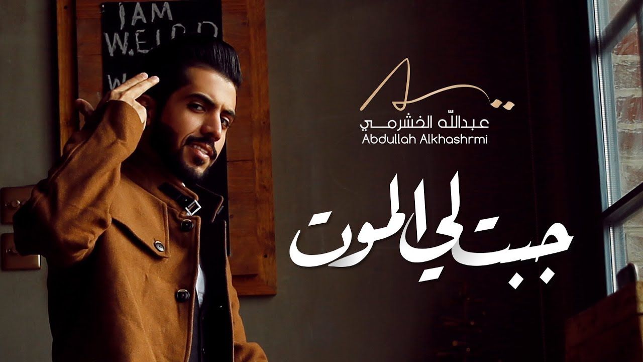 كلمات اغنية جبت لي الموت كاملة مكتوبة للمنشد عبدالله الخشرمي