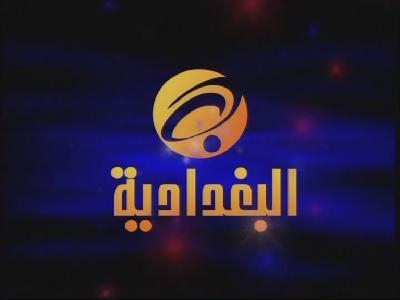 تردد قناة Al Baghdadia 2 على النايل سات لعام 2016