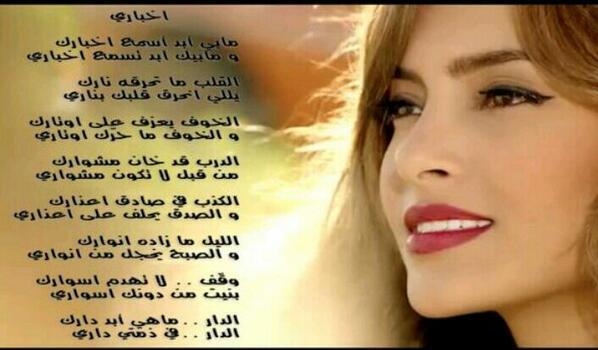 كلمات اغنية كارمن سليمان - اخباري 2014 كاملة , Carmen Soliman Akhbari