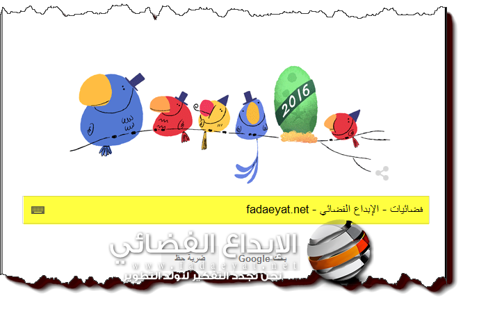 ليلة رأس السنة 2016 , صور شعار جوجل ليله راس السنه 2016