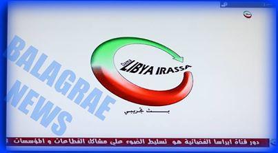 تردد قناة ليبيا ايراسا علي نايل سات 2014 , تردد قناة libya irassa