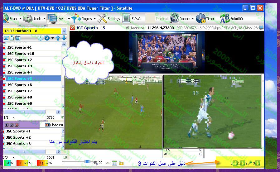 كيفية مشاهدة اكثر من قناة مشفرة على برنامج ALTDVB
