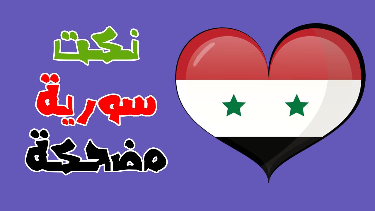 نكت سورية مضحكة 2020 , نكت سورية 2020 , Jokes Syria