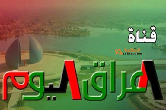 تردد قناة IRAQ TODAY علي النايل سات لعام 2016