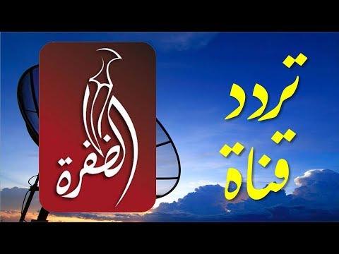 تردد قناة الظفرة HD الإماراتية على النايل سات