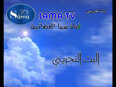 قناة Sama TV على القمر Eutelsat 3C @ 3.1° East