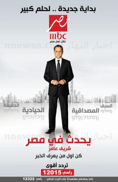 مواعيد عرض برنامج يحدث في مصر تقديم شريف عامر علي قناة ام بي سي مصر