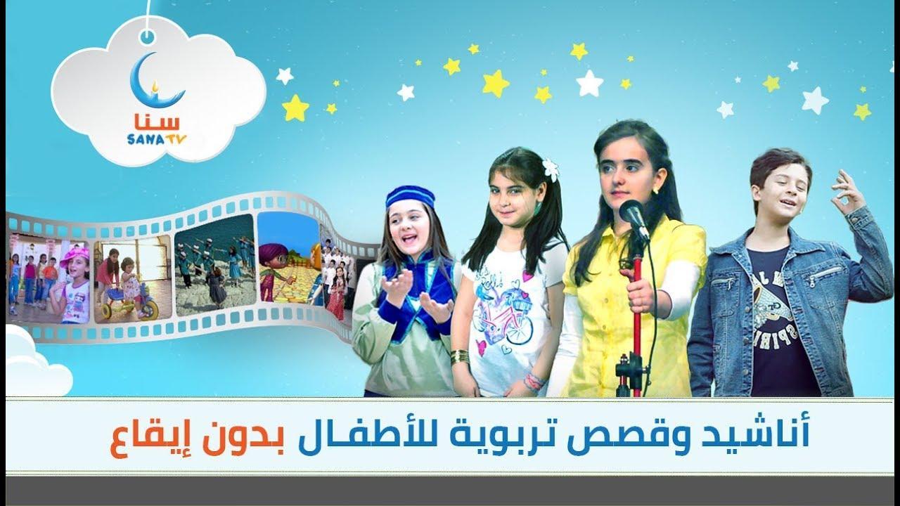 تردد قناة سنا للأطفال الجديد Sana TV جودة HD