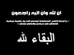 وفيات الاردن اليوم الجمعة 13-11-2015