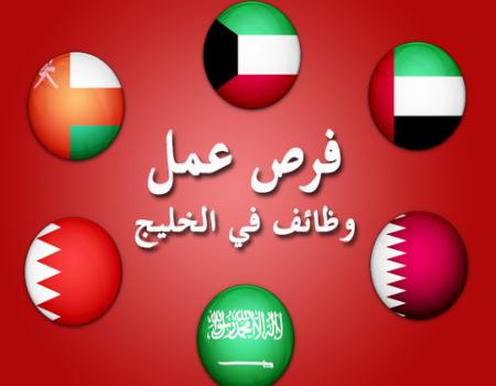 توفر فرص عمل في دول الخليج حملة البكالوريوس و الدبلوم