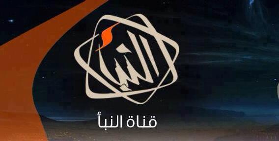 تردد قناة النبأ الاخبارية,تردد قناة النبأ الاخبارية الجديد على نيل سات 2013
