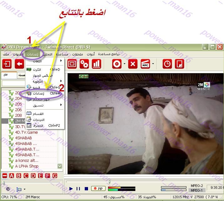 ثيمات عديده منها اشكال جديده ولذيذه للـ DVB DRAEM