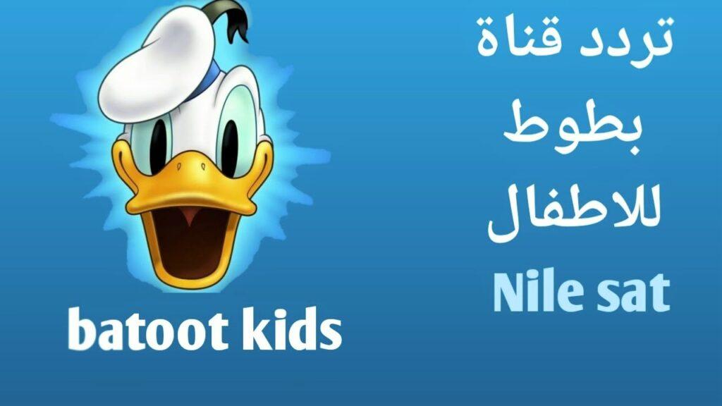 قناة بطوط Batot Kids الجديد للأطفال لمتابعة افلام الكرتون المسلية بجودة hd