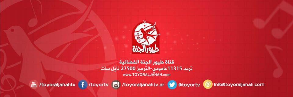 ترددات قناة طيور الجنة على جميع الاقمار Toyor Al-Janah