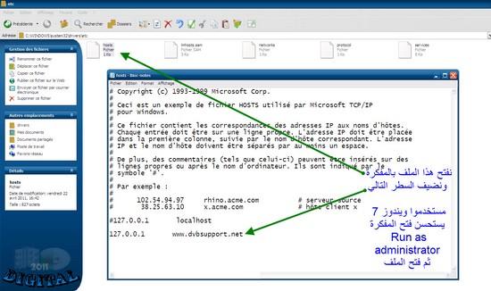 Driver Pack 1.3 الشامل لمعظم تعريفات الكروت الشهيره +شرح التفعيل 61007078741933748134