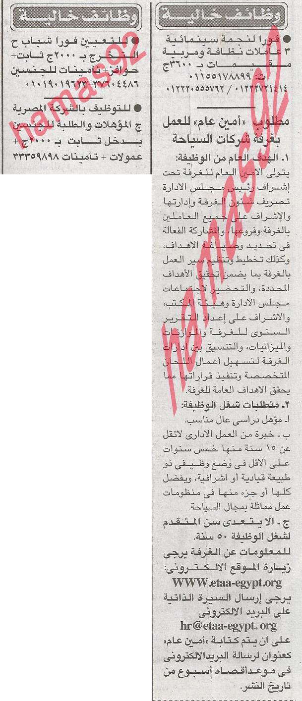 اعلانات وظائف جريدة الاخبار اليوم الأثنين15/4/2013