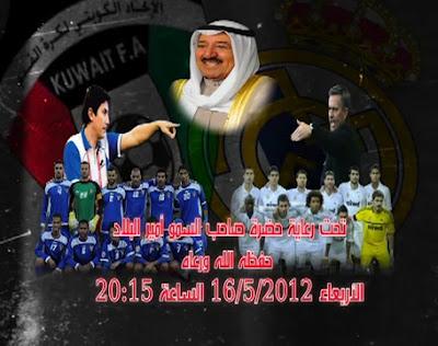 Watch Match Real Madrid vs National Kuwait Live Stream Online 16-5-2012