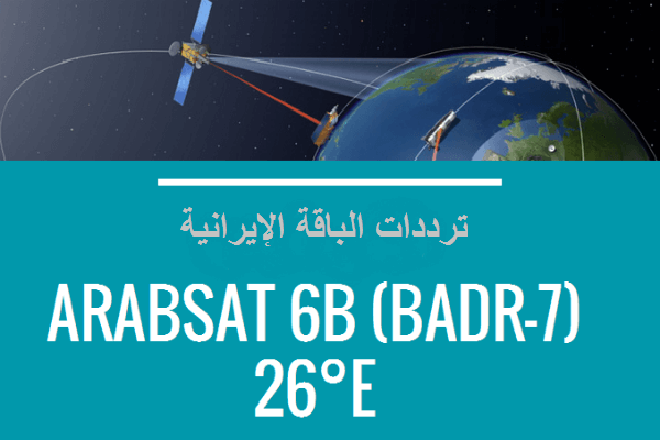 تردد قناة IRIB TV3 على قمر Intelsat , Badr , Arabsat