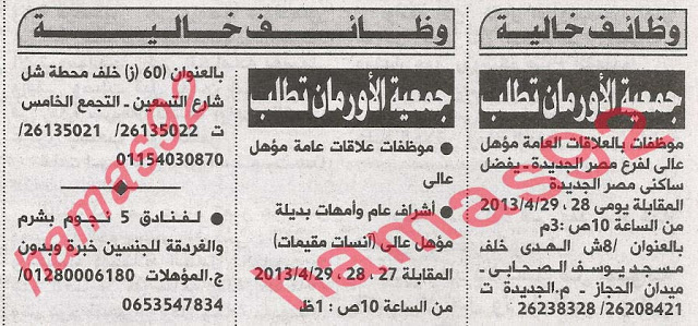 اعلانات الوظائف فى جريدة الاهرام الصادرة يوم الاحد 28-4-2013