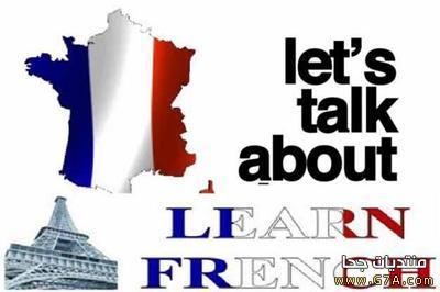 تعليم الحروف الفرنسية ، طريقة نطق الحروف الفرنسية و تعليم اللغة الفرنسية بسهولة