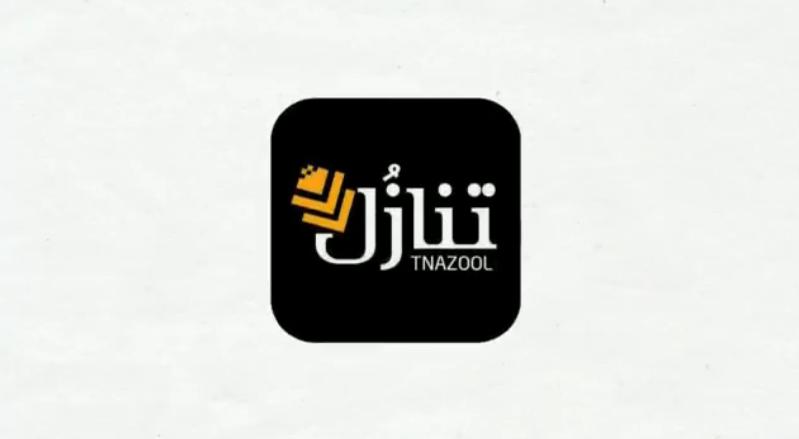 تطبيق تنازل لعرض جميع التنازلات في السعودية باقي دول الخليج