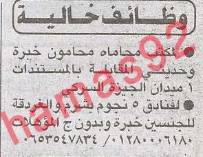 وظائف خالية جريدة الاهرام فى مصر الاحد 24/3/2013