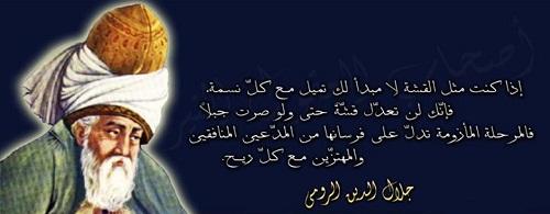 حكم جلال الدين الرومي , صور مكتوبة عن أشعار جلال الدين الرومي