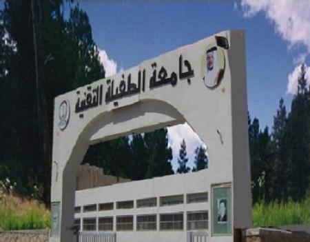 جامعة الطفيلة التقنية تنفي فصل 12 طالبا
