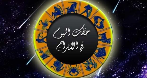 توقعات الابراج مع جمانة قبيسي اليوم الجمعة 8-5-2015 , حظك اليوم الجمعة 8 ايار 2015