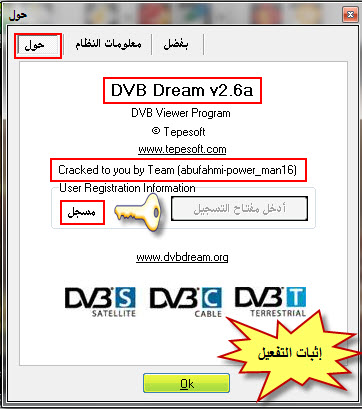 ������ ������� ������� �������� �� ���� ���� ������ dvbdream 2.6a �� abu fahmi � power_man16