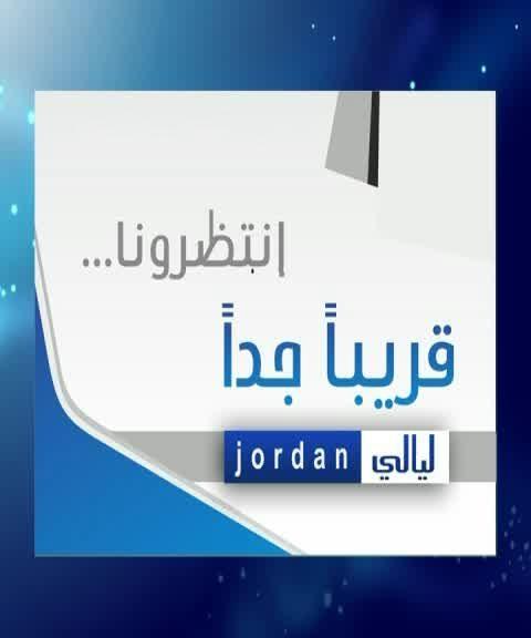 تردد قناة ليالي الاردن,تردد قناة ليالي الاردن الجديد على نيل سات 2013