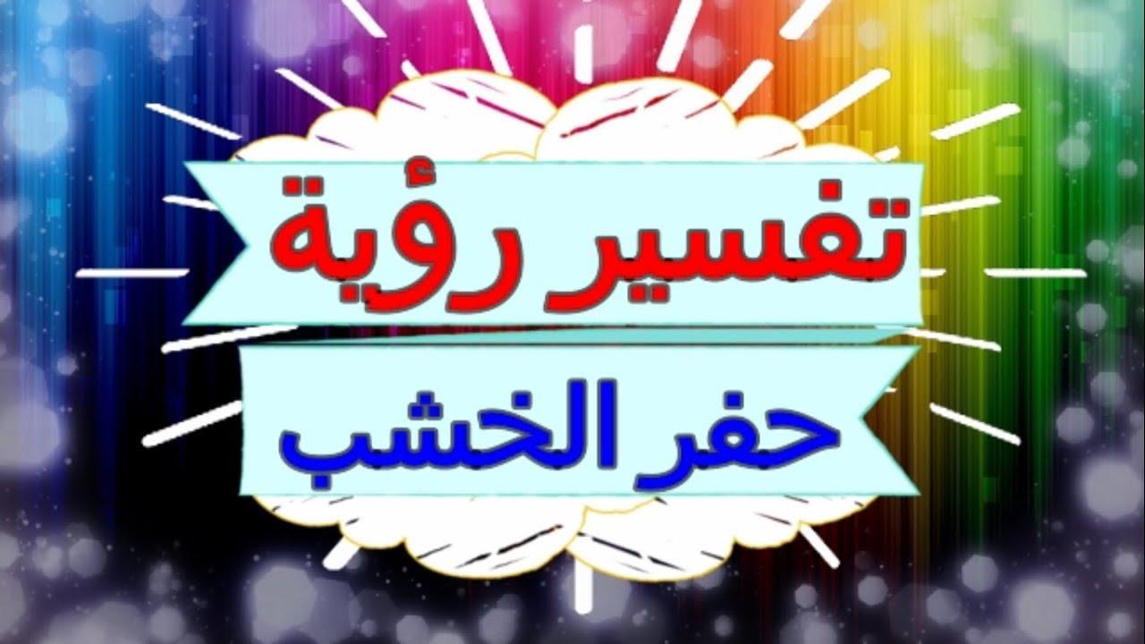 حلم و رؤيا حفر الخشب فى المنام تفسير النابلسى ابن سيرين ابن شاهين