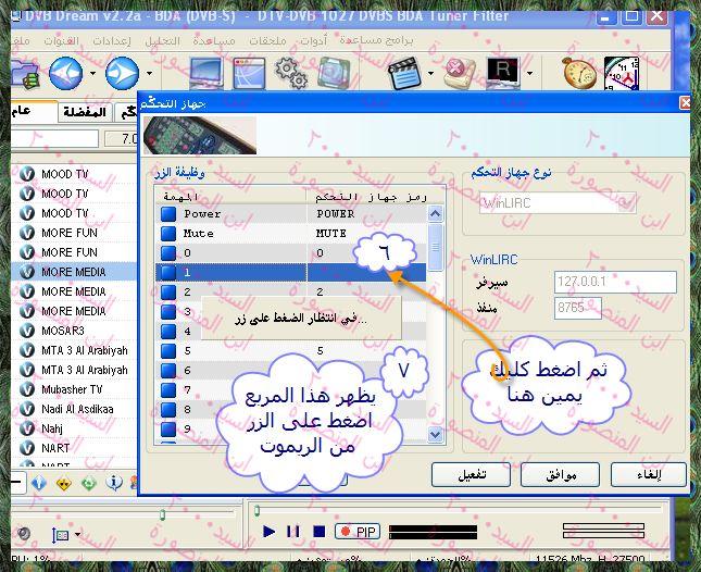 تشغيل عمل ريموت التوينهان على برنامج dvbdream