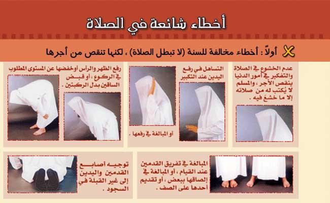 شرح للاخطاء الشائعة فى الصلاه ( بالصور )