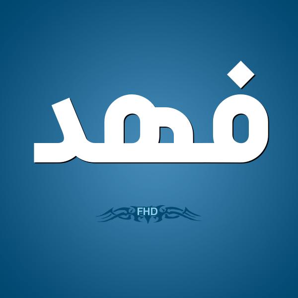 تفسير معنى إسم فهد فى الحلم , اسم فهد فى المنام